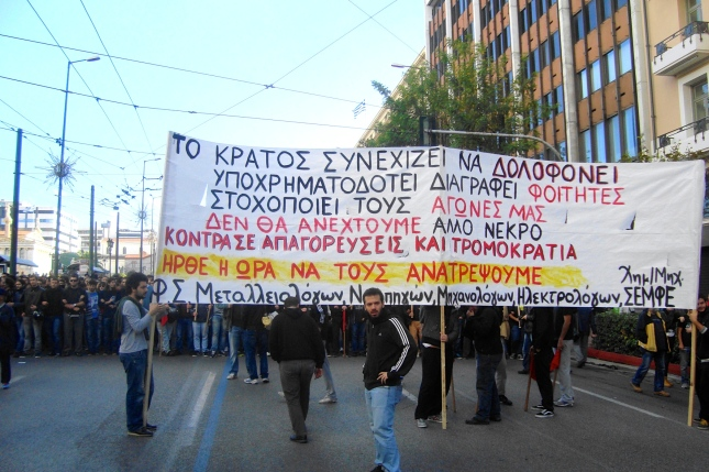 Το φοιτητικό πανό στην κορυφή της μεσημεριανής πορείας του Σαββάτου στην Αθήνα.