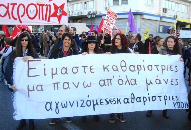 Το πανό των απολυμένων αγωνιζόμενων καθαριστριών του Υπουργείου Πολιτισμού στη μεσημεριάτικη πορεία στην Αθήνα.