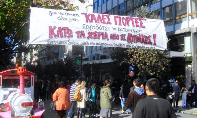 Το κεντρικό πανό της κινητοποίησης ενάντια στην κυριακάτικη λειτουργία των καταστημάτων στην οδό Έρμου.