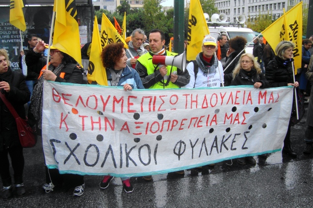 Απολυμένοι σχολικού φύλακες στη σημερινή απεργιακή πορεία της ΑΔΕΔΥ.