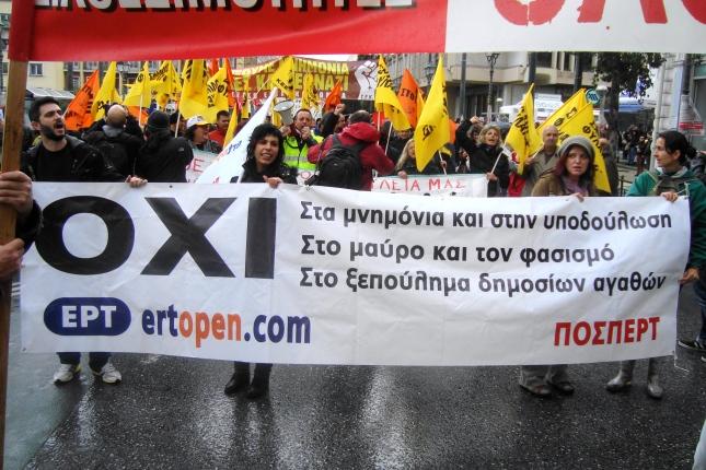 Το πανό των απολυμένων της ΕΡΤ στη σημερινή απεργιακή πορεία της ΑΔΕΔΥ.