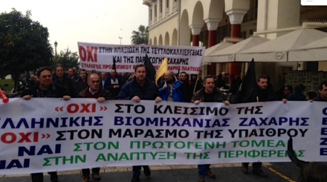 Από τη διαδήλωση στη Θεσσαλονίκη (19/1/15) των απλήρωτων αγροτών  ζαχαροτεύτλων και των εργαζομένων στην Ελληνική Βιομηχανία Ζάχαρης ενάντια στο κλείσιμο της κρατικής επιχείρησης και των εργοστασίων. Φωτό left.gr