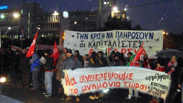 ΣΥΛΛΑΛΗΤΗΡΙΟ ΕΡΤ 11/2/15. Φωτό ΕΑ.