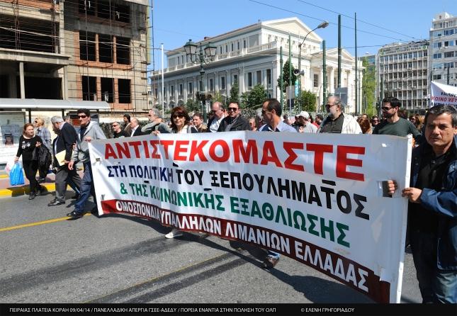 Διαδήλωση στον Πειραιά λιμενεργατών, 9/4/14. Φωτό: Ελένη Γρηγοριάδου.