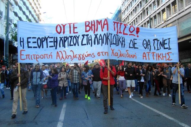 Το πανό στην κορυφή της σημερινής διαδήλωσης από τα Προπύλαια στη Βουλή. Φωτό ΕΑ.