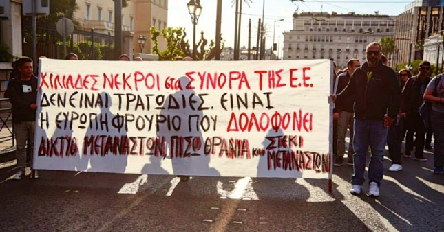 Από τη σημερινή (Τετάρτη) διαδήλωση στα γραφεία της ΕΕ. Φωτό Άγγελος Καλοδούκας - left.gr