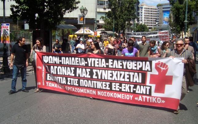 Το πανό των εργαζομένων στο Αττικό Νοσοκομείο στη σημερινή πρωτομαγιάτικη πορεία. Φωτό ΕΑ.