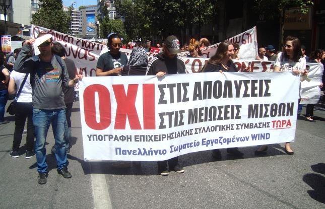 Το πανό των εργαζομένων στη Wind στη σημερινή πρωτομαγιάτική πορεία. Φωτό ΕΑ.