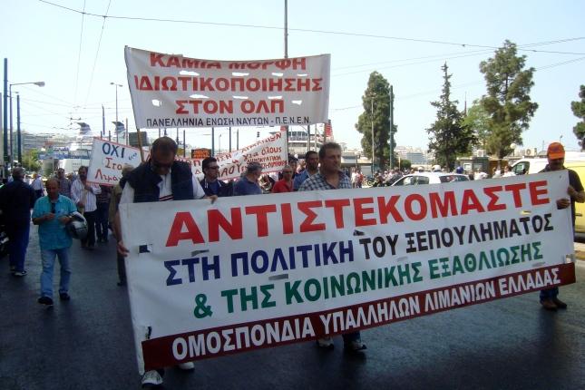 Από την απεργιακή   πορεία (7 Μάη 2015) στο λιμάνι Πειραιά ενάντια στην ιδιωτικοποίηση. Φωτό ΕΑ.