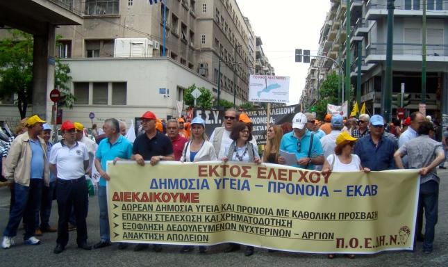 Το πανό της ΠΟΕΔΗΝ στη σημερινή απεργιακή πορεία. Η ηγεσία της ΠΟΕΔΗΝ αρνείται να υπερασπιστεί τη δημόσια υγεία και τις δουλειές των εργαζομένων με καταλήψεις ενάντια στη λιτότητα της κυβέρνησης ΣΥΡΙΖΑ-ΑΝΕΛ που διατάσσει η τρόικα. Φωτό ΕΑ.