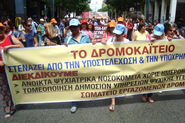 Από τη σημερινή απεργιακή πορεία στην Αθήνα. Φωτό ΕΑ.