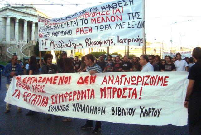 Από τη σημερινή πορεία που οργάνωσαν πρωτοβάθμια σωματεία από τα Προπύλαια στα γραφεία της ΕΕ στην Αθήνα. Φωτό ΕΑ.