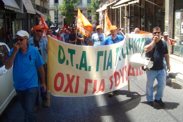 Από τη σημερινή πορεία της ΠΟΕ-ΟΤΑ. Φωτό ΕΑ.