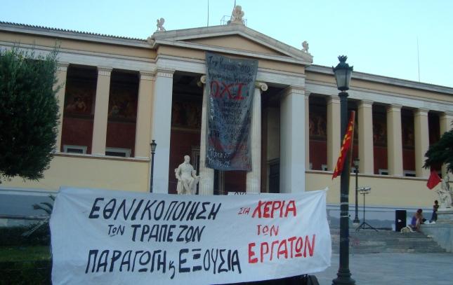 Πανό στα Προπύλαια του Πανεπιστημίου Αθήνας. Φωτό ΕΑ.