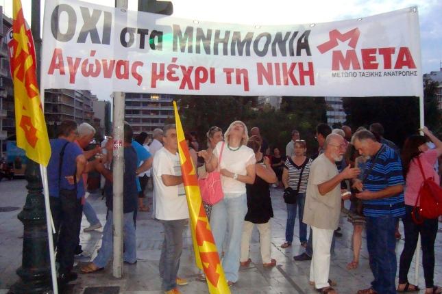 Το πανό του ΜΕΤΑ. φωτό ΕΑ.