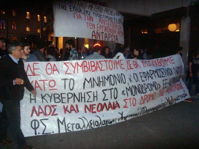 Το πανό των φοιτητών. Φωτό Ε.Α.