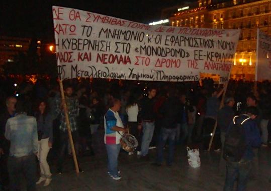 Το φοιτητικό πανό στο συλλαλητήριο. Φωτό ΕΑ.