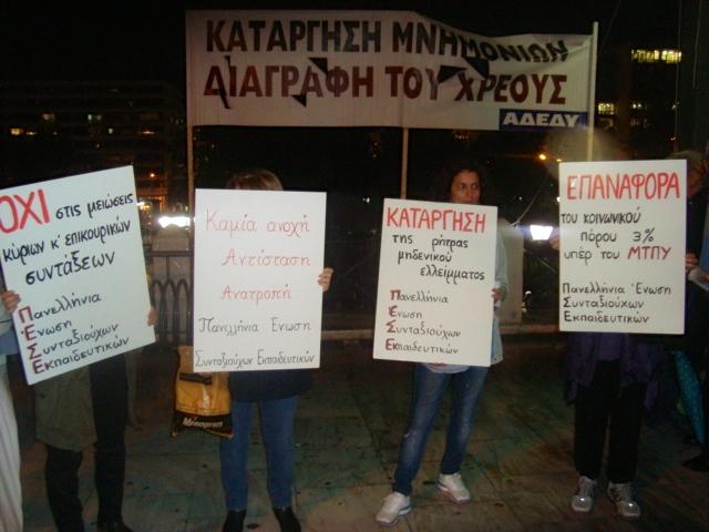 Συνταξιούχοι εκπαιδευτικοί με τα πλακάτ τους στο συλλαλητήριο. Φωτό ΕΑ.