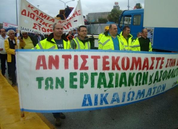 Λιμενεργάτες έξω από το Υπουργείο Ναυτιλίας. Φωτό Ε.Α.