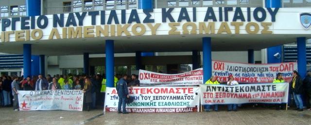 Τα πανό των λιμενεργατών στην είσοδο του Υπουργείου Εμπορικής Ναυτιλίας. Φωτό ΕΑ.