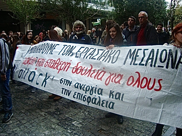 Το πανό της Attack στη σημερινή πορεία. Φωτό Ε.Α.