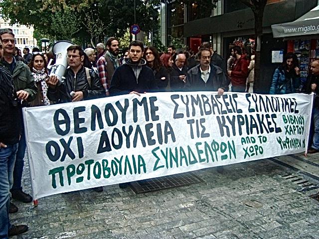 Από τη σημερινή πορεία στην οδό Ερμού, Αθήνα. Φωτό Ε.Α.