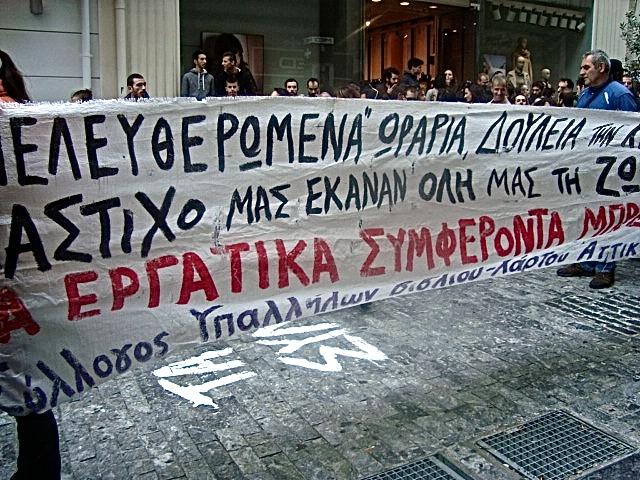Το πανό του Συλλόγου Βιβλίου-Χάρτου Αττικής στη σημερινή πορεία. Φωτό Ε.Α.