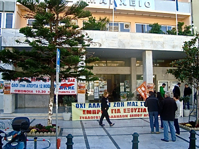 Η κατάληψη του Δημαρχείου Αγ. Δημητρίου. Φωτό Ε.Α.