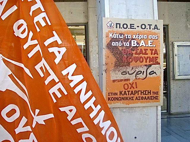 Από τη σημερινή κινητοποίηση στο Δημαρχείο Αγ. Δημητρίου Αττικής. Φωτό Ε.Α.
