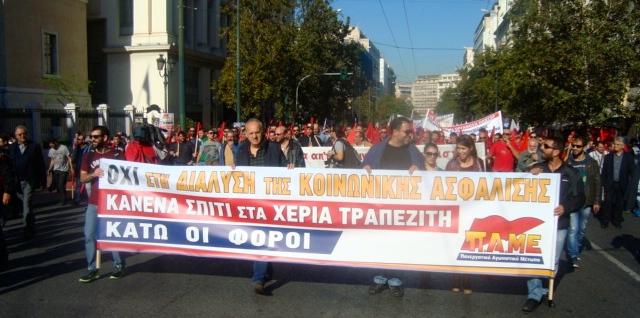 Από την σημερινή απεργιακή πορεία ΠΑΜΕ-ΚΚΕ. Φωτό Ε.Α.