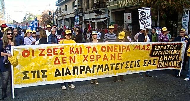 Το πανό των εργαζομένων Δήμου Παιανίας στην απεργιακή σημερινή συγκέντρωση που ξεκίνησε από το Αρχαιολογικό Μουσείο. Φωτό Ε.Α.