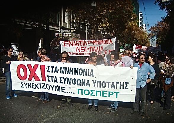 Η αντιπροσωπεία της ΠΟΣΠΕΡΤ στη σημερινή απεργιακή πορεία από το Αρχαιολογικό Μουσείο στη Βουλή. Φωτό Ε.Α.