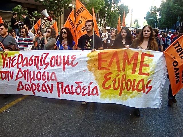 Εκπαιδευτικοί στην απεργιακή πορεία της ΓΣΕΕ-ΑΔΕΔΥ από την πλατεία Κλαυθμώνος. Φωτό Ε.Α.