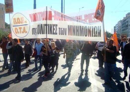 Το πανό της ΠΟΕ-ΟΤΑ στη σημερινή απεργιακή πορεία για πάλη για αλλαγή της κυβερνητικής πολιτικής. Η ηγεσία της ομοσπονδίας αρνείται - όπως η ΟΛΜΕ κ.α. - ακόμη και σήμερα να καλέσουν για ανατροπή της κυβέρνησης. Φωτό Ε.Α.
