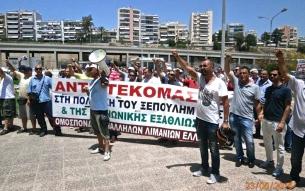 Από τον αγώνα των λιμενεργατών και των νοσοκομειακών. Απαιτείται μια νέα επαναστατική ηγεσία ενάντια στη γραφειοκρατία για Γενική Πολιτική Απεργία Διαρκείας! Φωτό Ε.Α.