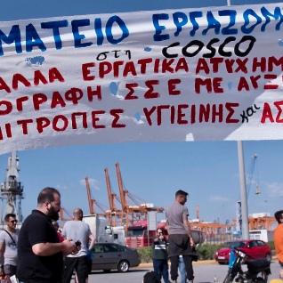 Πανό από την απεργία των λιμενεργατών στην ΚΟΣΚΟ.