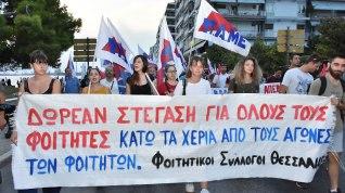 Από τις σημερινές Σάββατο) διαδηλώσεις στη Θεσσαλονίκη.
